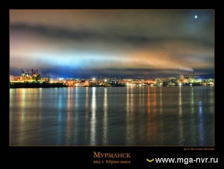 Мурманск. Вид с Абрам-мыса