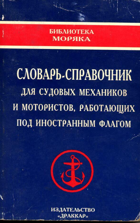 Морской англо-русский и русско-английский словарь