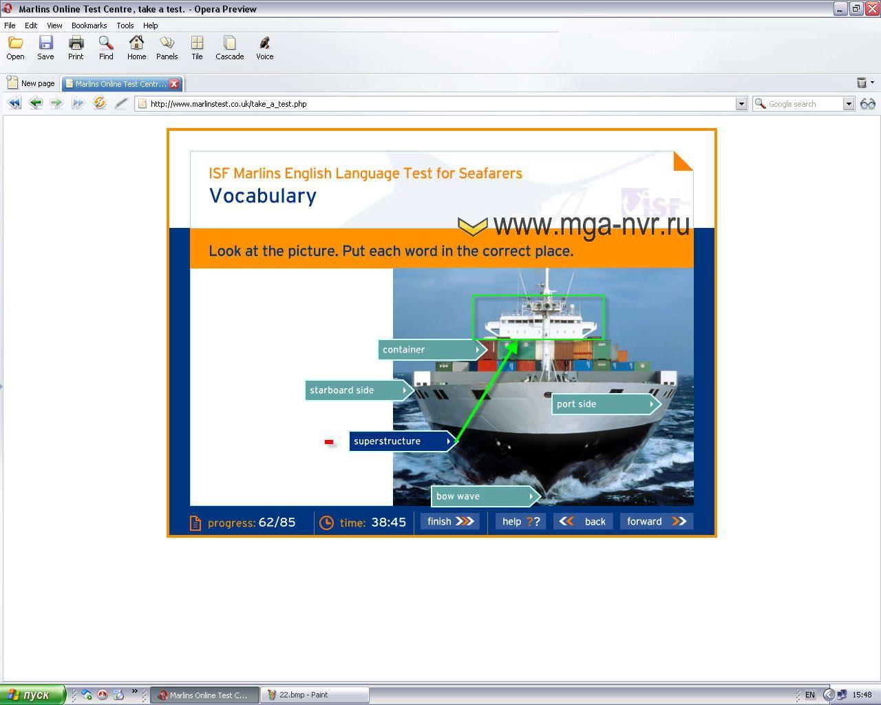 Marlins online test (for pc).