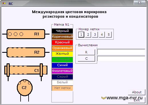Скачать программа для определения номинала резистора
