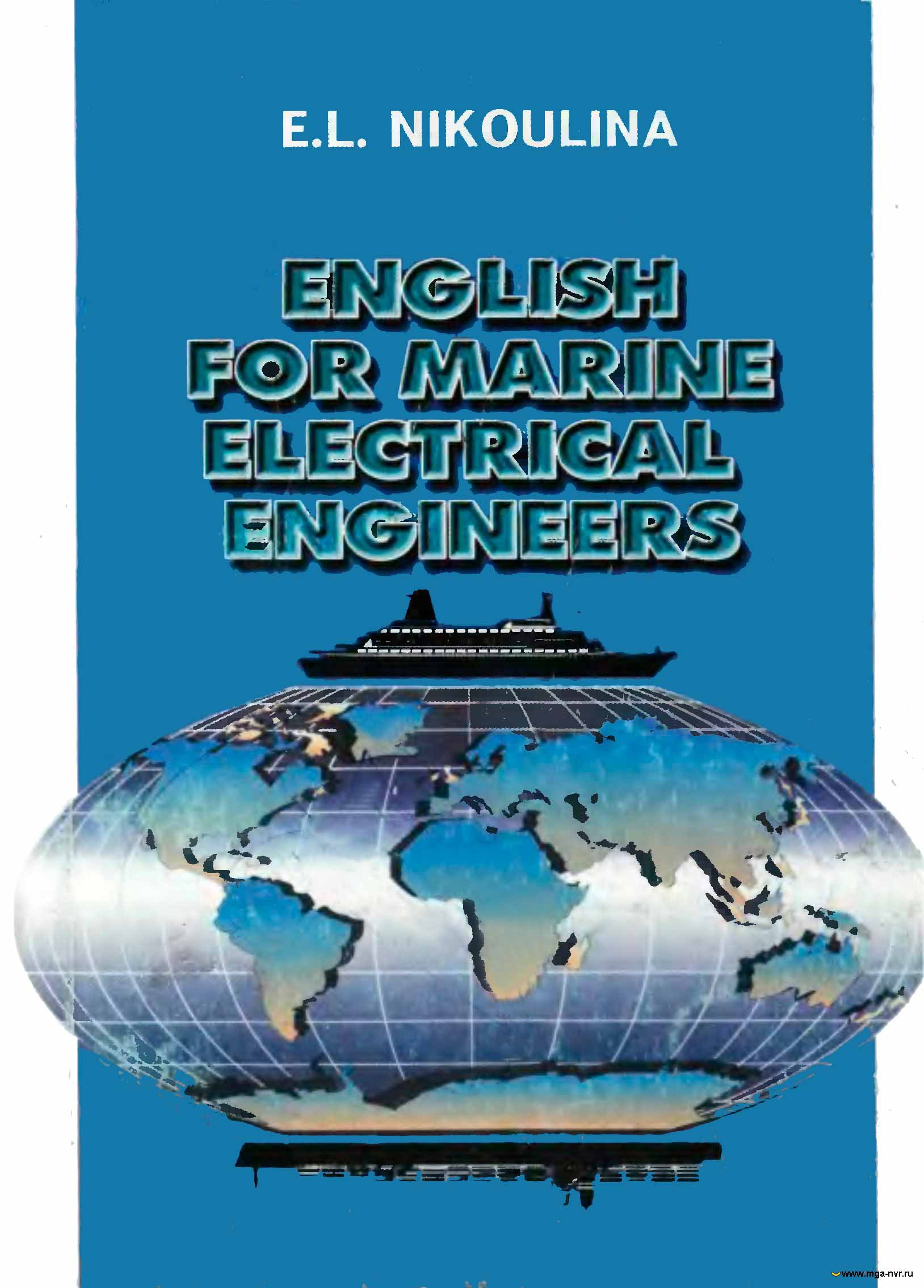 скачать книги на английском для моряков