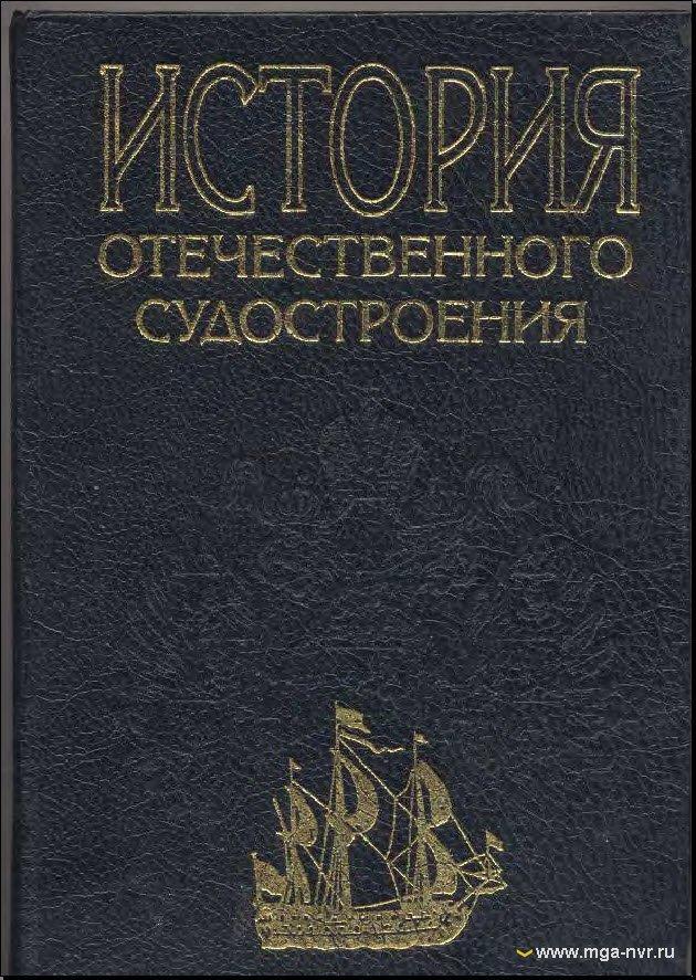 скачать бесплатно книги по судостроению