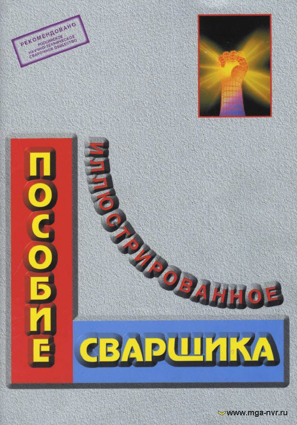 Судоремонт › Новороссийский Морской Сайт Иллюстрированное пособие сварщика