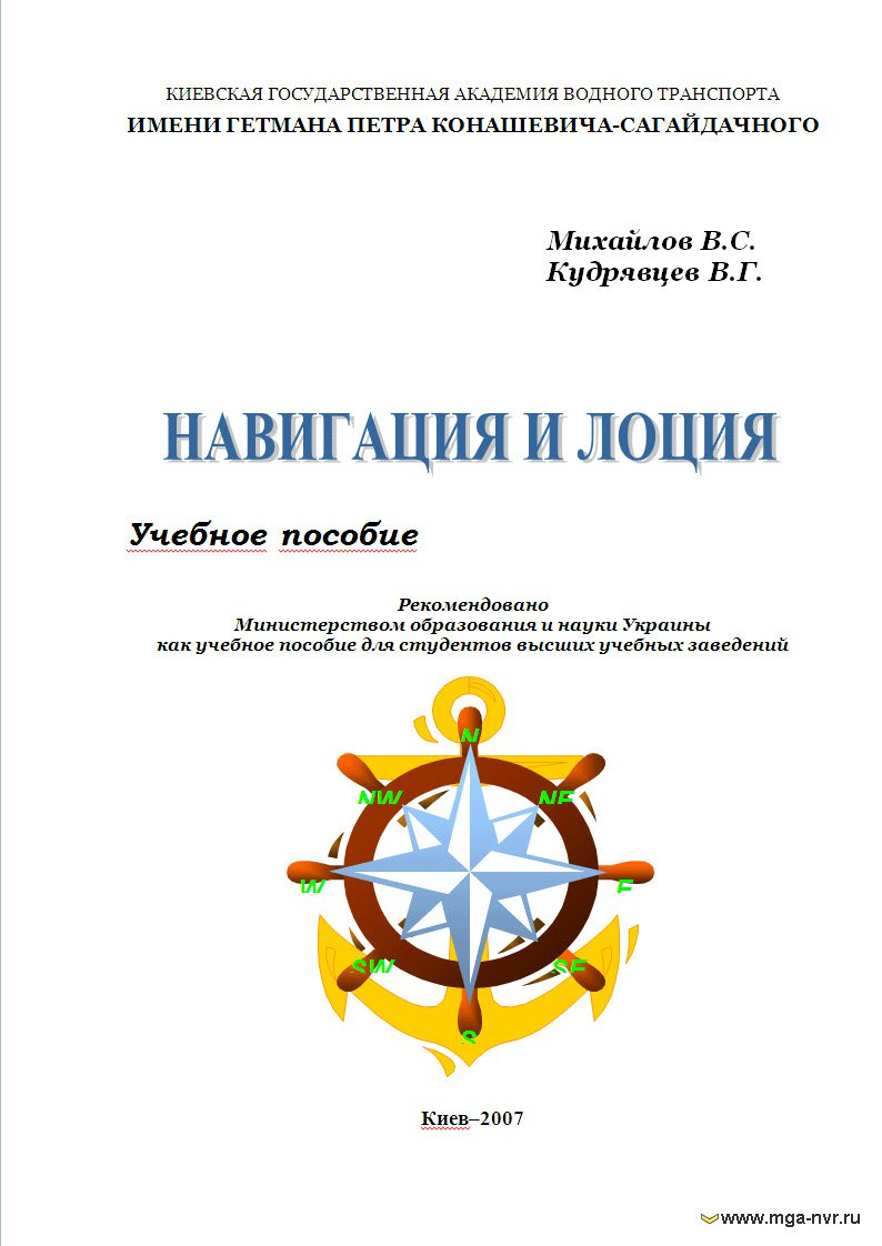 Курсантам Киевской государственной академии водного транспорта КГАВТ  Морская лоция описывает руководства и пособия для плавания дает указания о содержании материала и его расположение в них устанавливает порядок выбора