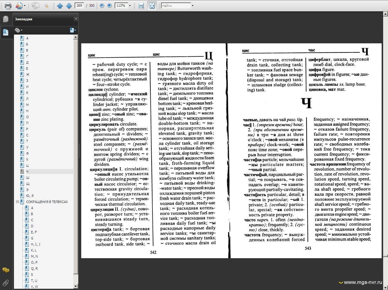 Терминологический Словарь Онлайн
