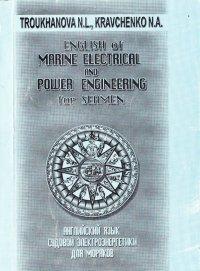 гдз учебник английского языка для моряков китаевич решебник