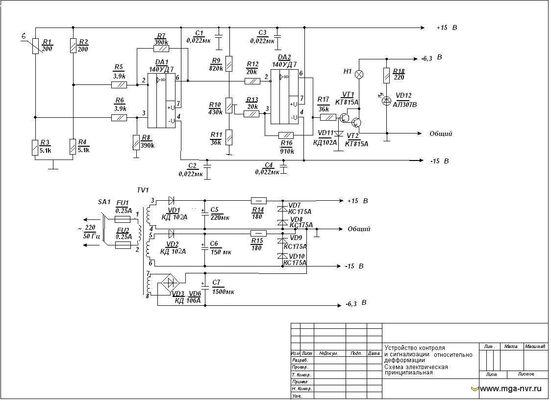 Содержание: 3 Расчет блока питания 3.1 Структурная схема и таблица нагрузок блока питания 3.2 Расчет стабилизаторов...